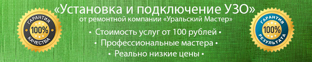 Установка и подключение УЗО Екатеринбург