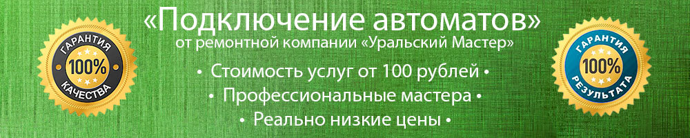 Подключение автоматов Екатеринбург