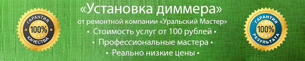 Установка диммера Екатеринбург